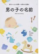 男の子の名前 赤ちゃんに世界一の幸せを贈る
