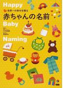 赤ちゃんの名前 世界一の幸せを贈る