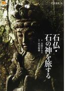 石仏・石の神を旅する (楽学ブックス 古寺巡礼)(楽学ブックス)