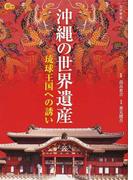 沖縄の世界遺産 琉球王国への誘い