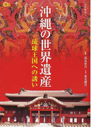 沖縄の世界遺産 琉球王国への誘い (楽学ブックス 文学歴史)(楽学ブックス)