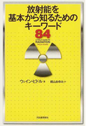 放射能を基本から知るためのキーワード84