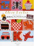 クレア・ビートンのおめかしアップリケバッグ イギリスから届いたかんたん可愛い図案集