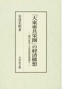 「大東亜共栄圏」の経済構想 圏内産業と大東亜建設審議会
