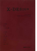 x‐DESIGN 未来をプロトタイピングするために