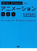 After Effects forアニメーションEXPERT Animation Effect Expert
