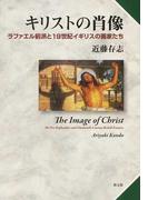 キリストの肖像 ラファエル前派と19世紀イギリスの画家たち