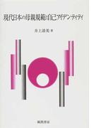 現代日本の母親規範と自己アイデンティティ