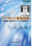 ワイヤレス給電技術 電磁誘導・共鳴送電からマイクロ波送電まで (設計技術シリーズ)