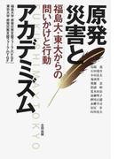 原発災害とアカデミズム 福島大・東大からの問いかけと行動