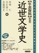 年表資料近世文学史 江戸の日本文学を知るための最適ガイド 新装版