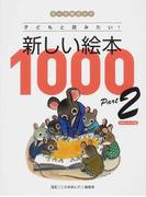 新しい絵本1000 テーマ別ガイド 子どもと読みたい! Part2 2008−2012年版