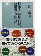 日本人が知らない「新聞」の真実