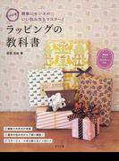 ラッピングの教科書 決定版 簡単にセンスのいい包み方をマスター! 簡単!かわいい!