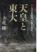 天皇と東大 4 大日本帝国の死と再生