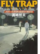 フライ・トラップ JWAT・小松原雪野巡査部長の捜査日記 (文春文庫)(文春文庫)