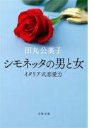 シモネッタの男と女 イタリア式恋愛力 (文春文庫)(文春文庫)