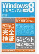 Windows8上級マニュアル 上巻