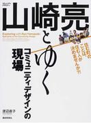 山崎亮とゆくコミュニティデザインの現場 住む町のことは、住む人が決めませんか?!