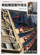 帆船模型製作技法 木製帆船模型同好会「ザ・ロープ」創立30周年記念出版