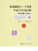 薬剤識別コード事典 平成25年改訂版