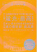デザインのひきだし プロなら知っておきたいデザイン・印刷・紙・加工の実践情報誌 18 特集|圧倒的に目立つ印刷・紙・加工 蛍光・最高!