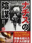 ナチスの陰謀 ナチスが実現させようとしていた世界とは?
