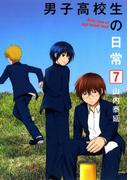 男子高校生の日常7巻(ガンガンコミックスONLINE)