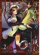 うみねこのなく頃に Episode1:Legend of the golden witch2巻(ガンガンコミックス)