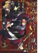 うみねこのなく頃に Episode1:Legend of the golden witch3巻(ガンガンコミックス)