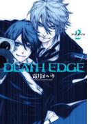 DEATH EDGE(2)(電撃コミックス)