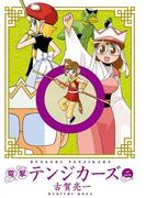 電撃テンジカーズ(2)(電撃コミックスEX)