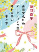 【期間限定価格】白雪堂化粧品マーケティング部峰村幸子の仕事と恋(角川文庫)