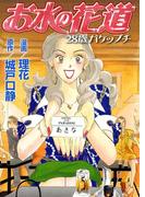 お水の花道-28歳ガケップチ(221)(全力コミック)