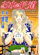 お水の花道-28歳ガケップチ(229)(全力コミック)