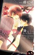 Over The Rain(SHY NOVELS(シャイノベルズ))