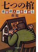 七つの棺 密室殺人が多すぎる 新装版 (創元推理文庫)(創元推理文庫)