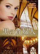 黒の貴婦人 (MIRA文庫)(MIRA文庫)