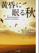黄昏に眠る秋 (ハヤカワ・ミステリ文庫)(ハヤカワ・ミステリ文庫)