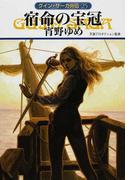 宿命の宝冠 (ハヤカワ文庫 JA グイン・サーガ外伝)(ハヤカワ文庫 JA)