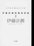 伊藤計劃映画時評集 2 Cinematrix (ハヤカワ文庫 JA)(ハヤカワ文庫 JA)