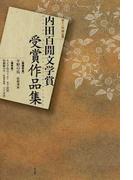 内田百間文学賞受賞作品集 岡山県 第11回