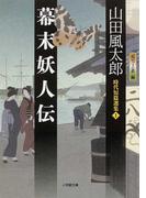 幕末妖人伝 (小学館文庫 時代短篇選集)(小学館文庫)