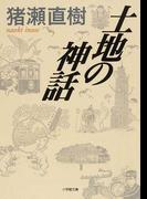 土地の神話 (小学館文庫)(小学館文庫)