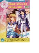 ジャッジメントちゃいむ 特別限定版 4 気高き封印の魔法剣 (E☆2スナックノベルズ)