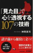 「見た目」で心を透視する107の技術 (青春新書PLAY BOOKS)(青春新書PLAY BOOKS)