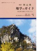 岡山県地学のガイド 岡山県の地質とそのおいたち 改訂 (地学のガイドシリーズ)