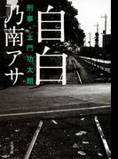 自白 刑事・土門功太朗 (文春文庫)(文春文庫)