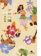 アロハ魂 (幻冬舎文庫)(幻冬舎文庫)