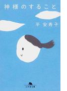 神様のすること (幻冬舎文庫)(幻冬舎文庫)